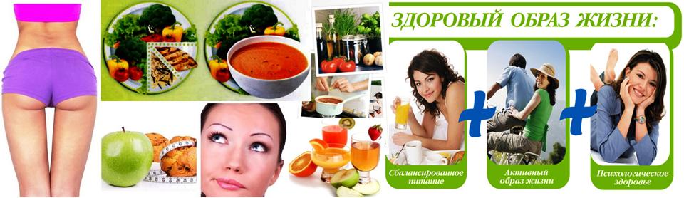 здоровый образ жизни , вэлнэс, wellness, клуб, снижение веса, худеть, диета